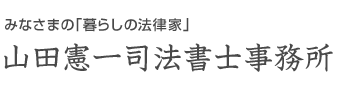 山田憲一司法書士・行政書士事務所 | 神戸市東灘区の相続・贈与・遺言・債務整理